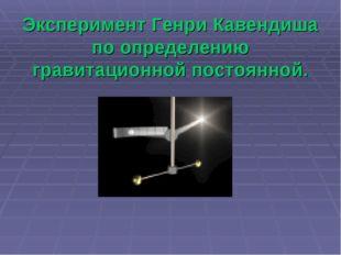 Эксперимент Генри Кавендиша по определению гравитационной постоянной.