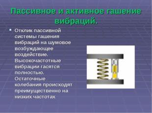 Пассивное и активное гашение вибраций. Отклик пассивной системы гашения вибра