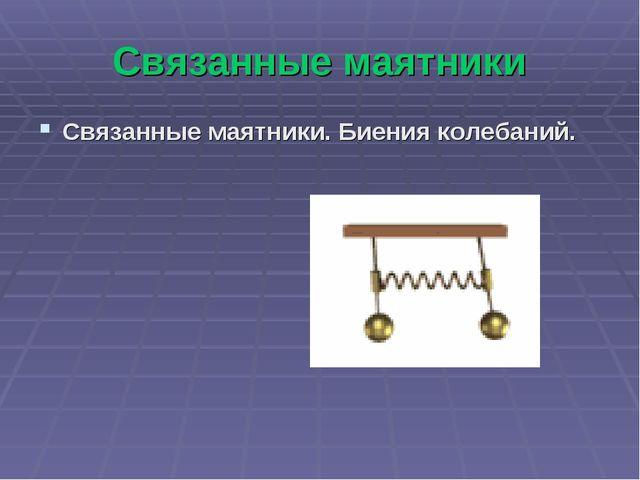 Связанные маятники Связанные маятники. Биения колебаний.