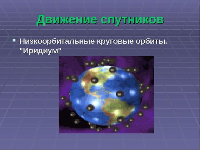 """Движение спутников Низкоорбитальные круговые орбиты. """"Иридиум"""""""