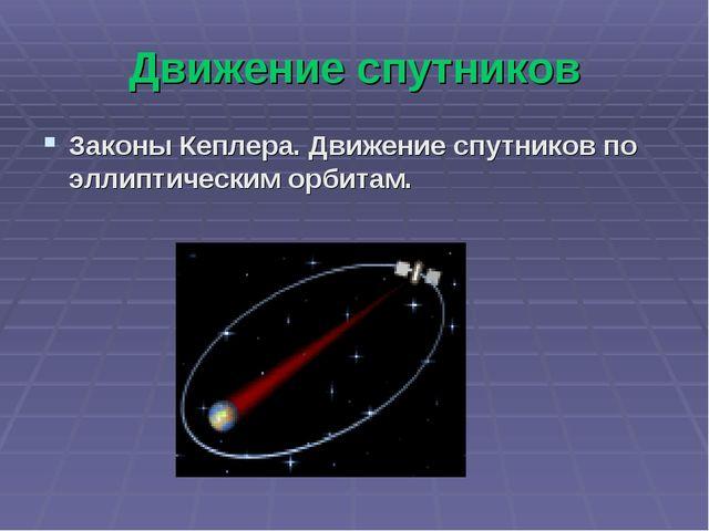 Движение спутников Законы Кеплера. Движение спутников по эллиптическим орбитам.