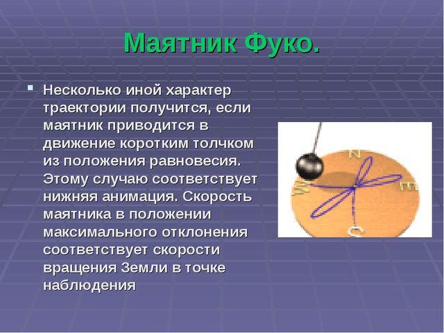 Маятник Фуко. Несколько иной характер траектории получится, если маятник прив...