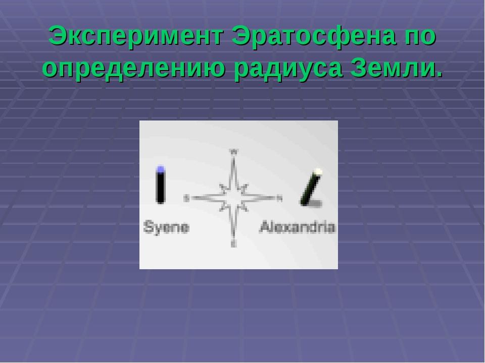 Эксперимент Эратосфена по определению радиуса Земли.