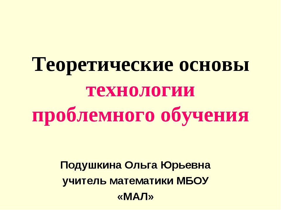 Теоретические основы технологии проблемного обучения Подушкина Ольга Юрьевна...