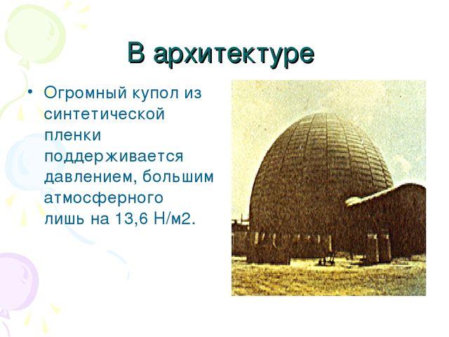 В архитектуре Огромный купол из синтетической пленки поддерживается давлением...