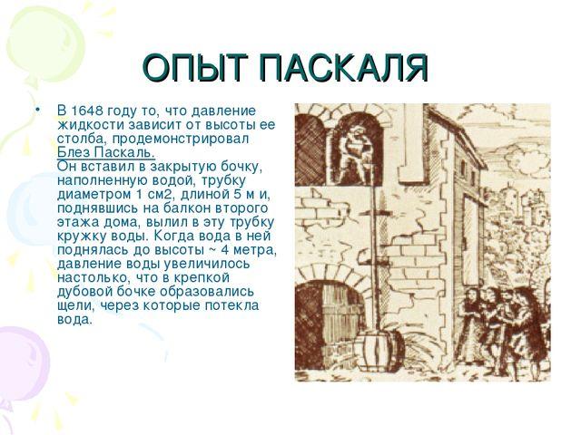 ОПЫТ ПАСКАЛЯ В 1648 году то, что давление жидкости зависит от высоты ее столб...