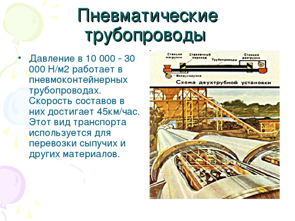 Пневматические трубопроводы Давление в 10 000 - 30 000 Н/м2 работает в пневмо...