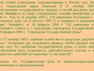 Отправной точкой становления парламентаризма в России стал Высочайший Манифес