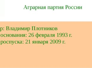 Аграрная партия России Лидер: Владимир Плотников Дата основания: 26 февраля 1