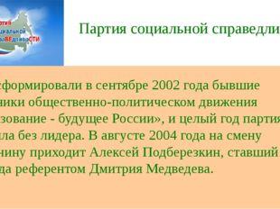 Партия социальной справедливости ПСС сформировали в сентябре 2002 года бывшие