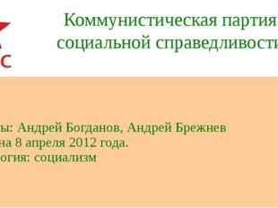 Коммунистическая партия социальной справедливости Лидеры: Андрей Богданов, Ан