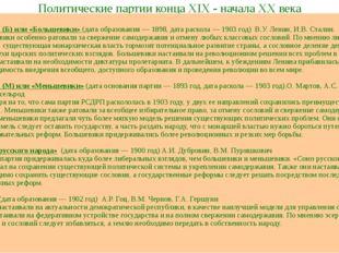 Политические партии конца XIX - начала XX века РСДРП (Б) или «Большевики» (да