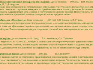 Партия русских конституционных демократов или «кадеты» (дата основания — 1905