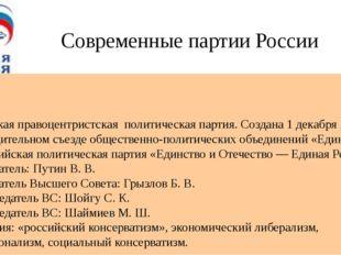 Современные партии России Российская правоцентристская политическая партия.