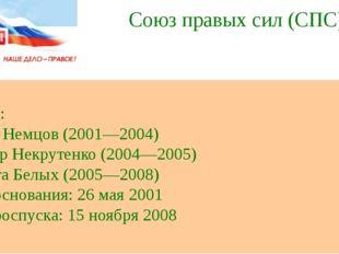 Союз правых сил (СПС) Лидер: Борис Немцов (2001—2004) Виктор Некрутенко (200
