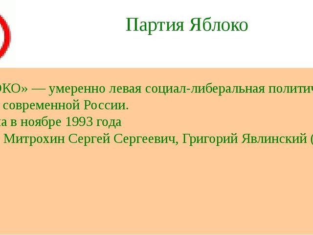 Партия Яблоко «ЯБЛОКО» — умеренно левая социал-либеральная политическая парти...