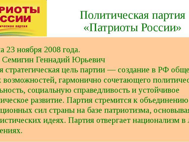 Политическая партия «Патриоты России» Создана 23 ноября 2008 года. Лидер: Сем...