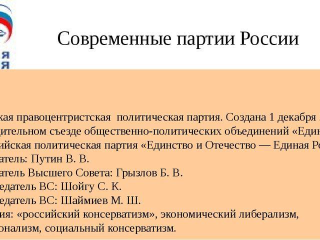 Современные партии России Российская правоцентристская политическая партия....