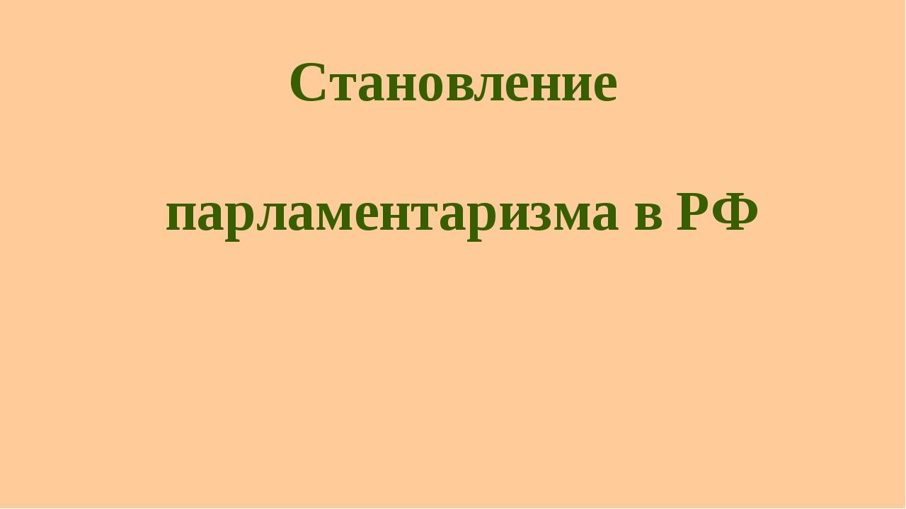 Становление парламентаризма в РФ