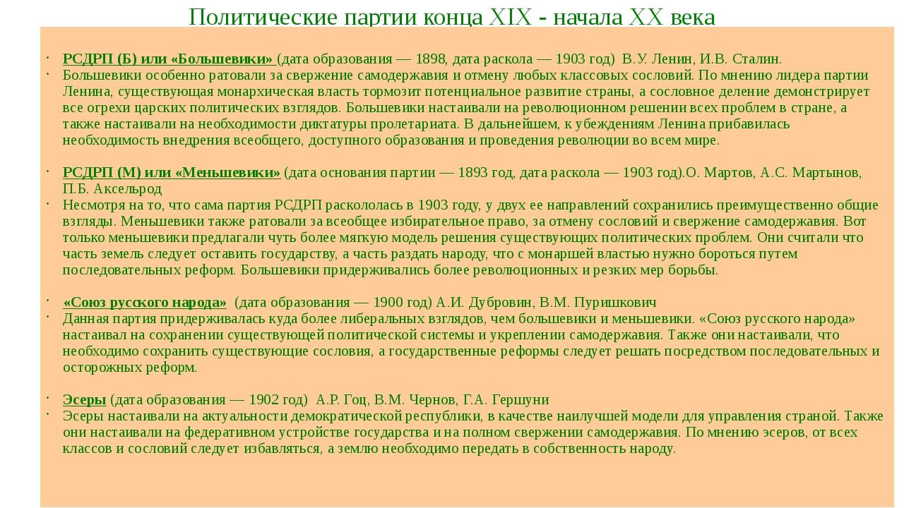 Политические партии конца XIX - начала XX века РСДРП (Б) или «Большевики» (да...