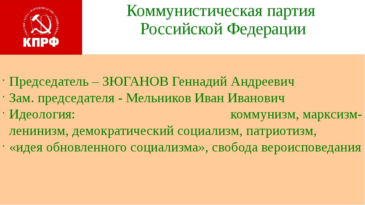 Коммунистическая партия Российской Федерации Председатель – ЗЮГАНОВ Геннадий...