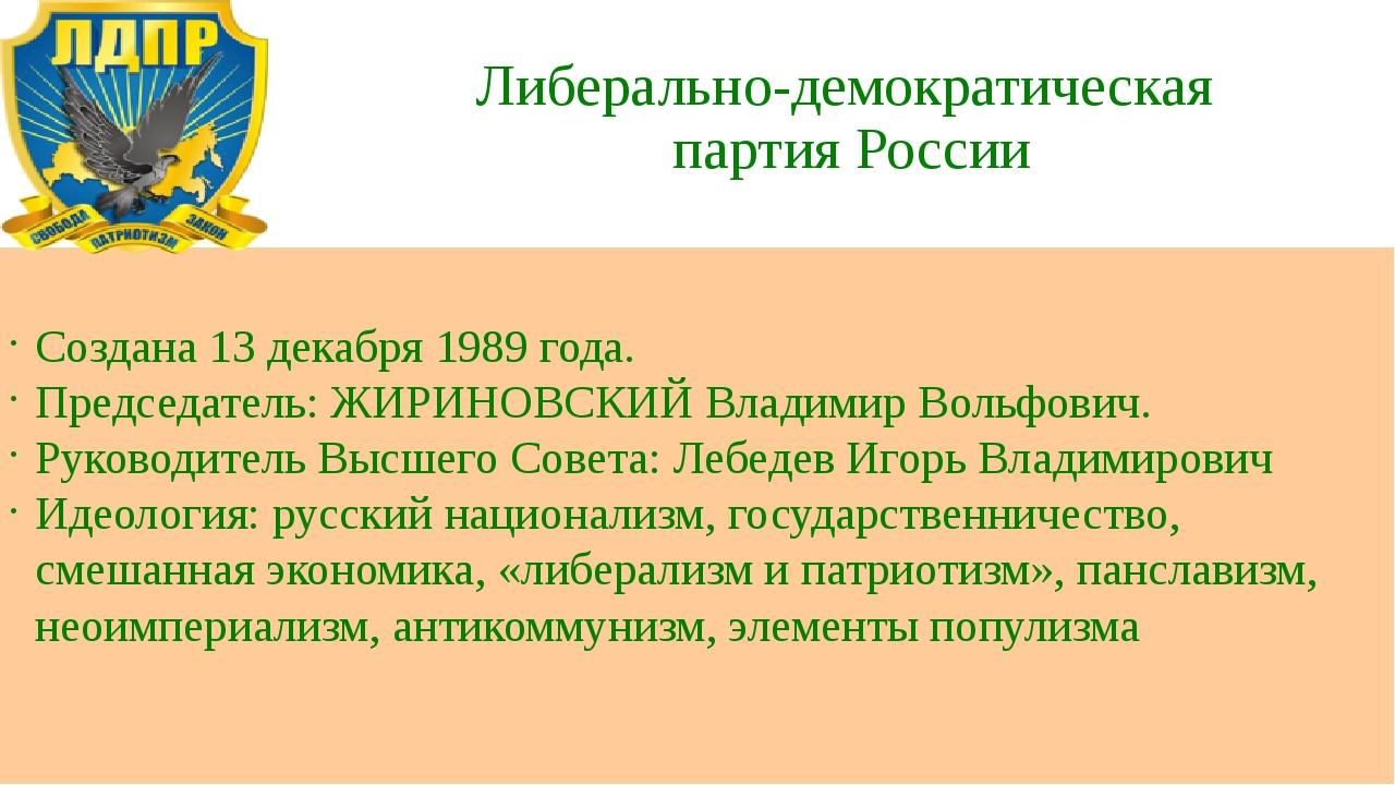 Либерально-демократическая партия России Создана 13 декабря 1989 года. Предсе...