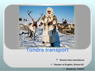 Tundra transport Rusina Irina Leonidovna Teacher of English, School #2 Noyabr