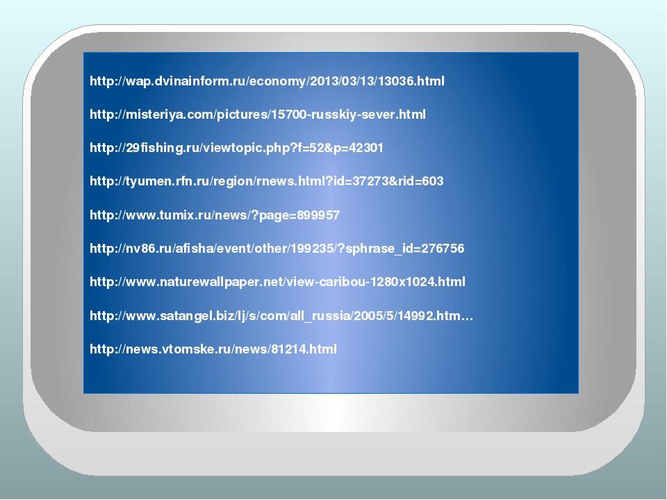 http://wap.dvinainform.ru/economy/2013/03/13/13036.html http://misteriya.com/...