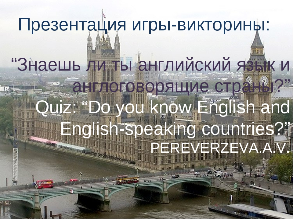 """Презентация игры-викторины: """"Знаешь ли ты английский язык и англоговорящие ст..."""