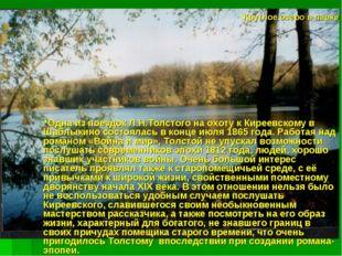 Круглое озеро в парке Одна из поездок Л.Н.Толстого на охоту к Киреевскому в