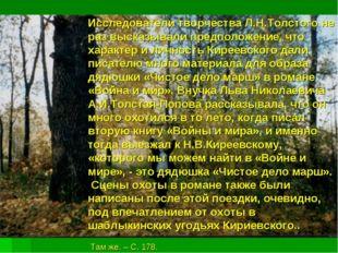 Исследователи творчества Л.Н.Толстого не раз высказывали предположение, что х