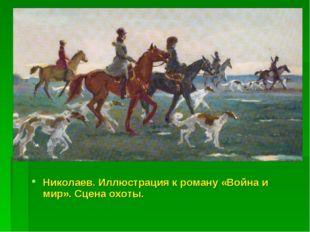 Николаев. Иллюстрация к роману «Война и мир». Сцена охоты.