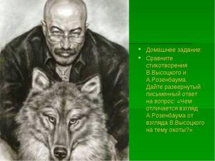 Домашнее задание: Сравните стихотворения В.Высоцкого и А.Розенбаума. Дайте ра