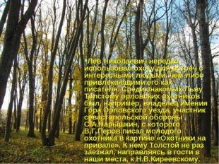 Лев Николаевич нередко использовал охоту для встреч с интересными людьми, чем