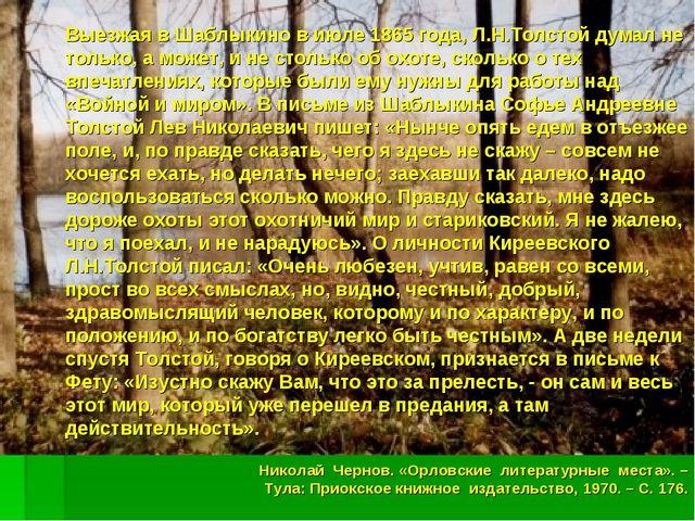 Выезжая в Шаблыкино в июле 1865 года, Л.Н.Толстой думал не только, а может, и...