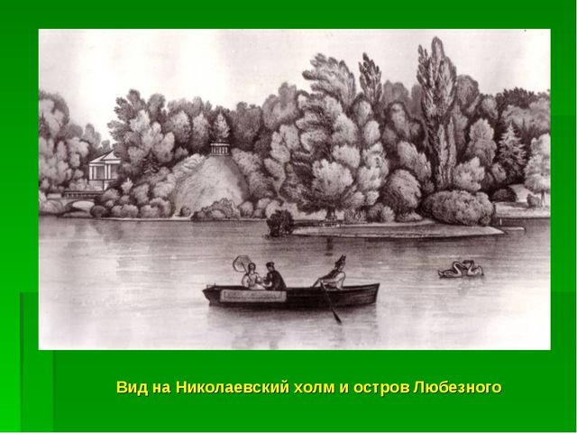 Вид на Николаевский холм и остров Любезного