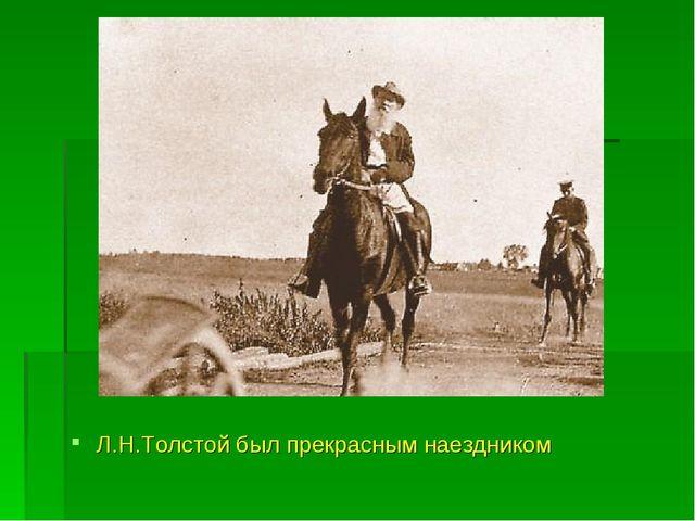 Л.Н.Толстой был прекрасным наездником