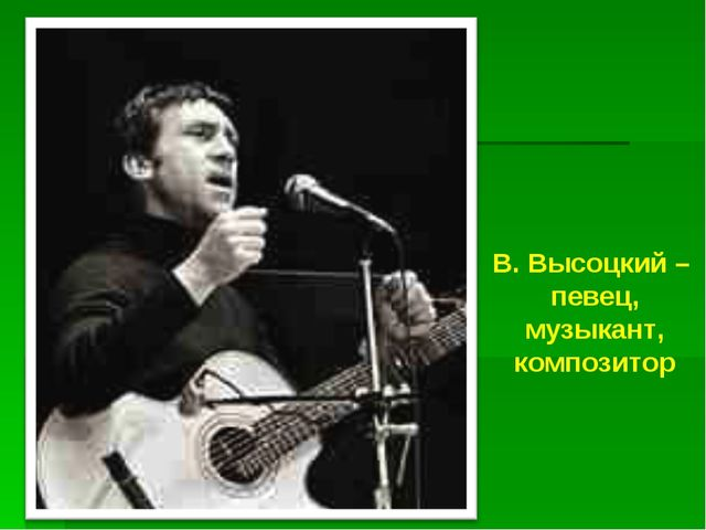 В. Высоцкий – певец, музыкант, композитор
