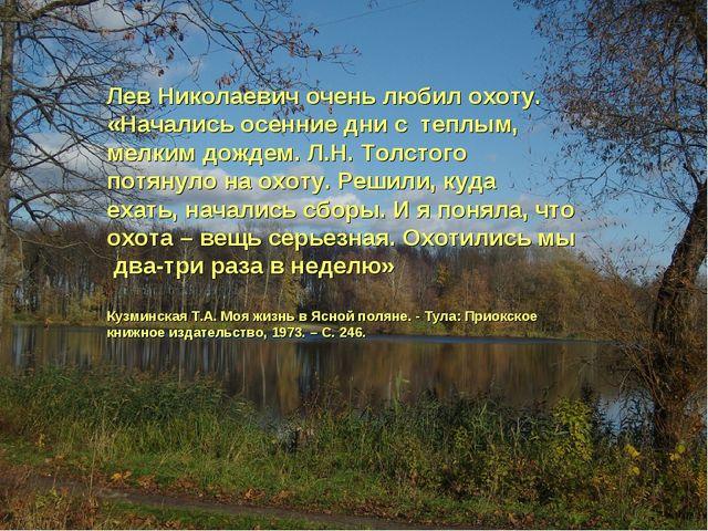 Лев Николаевич очень любил охоту. «Начались осенние дни с теплым, мелким дожд...