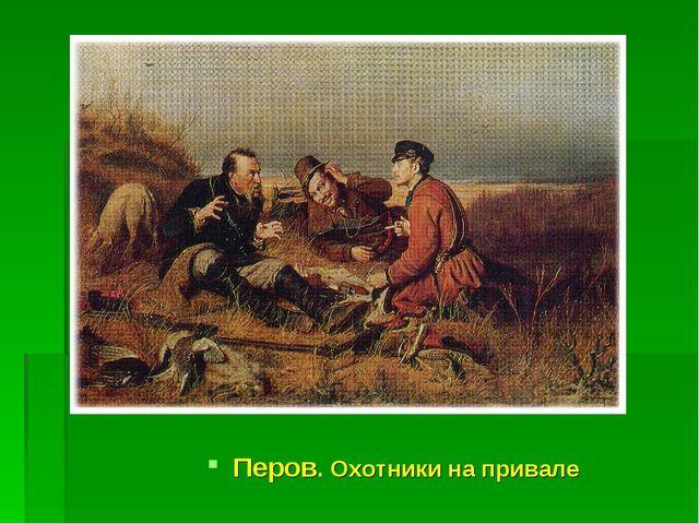 Перов. Охотники на привале