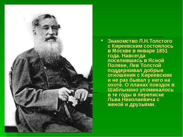Знакомство Л.Н.Толстого с Киреевским состоялось в Москве в январе 1851 года....