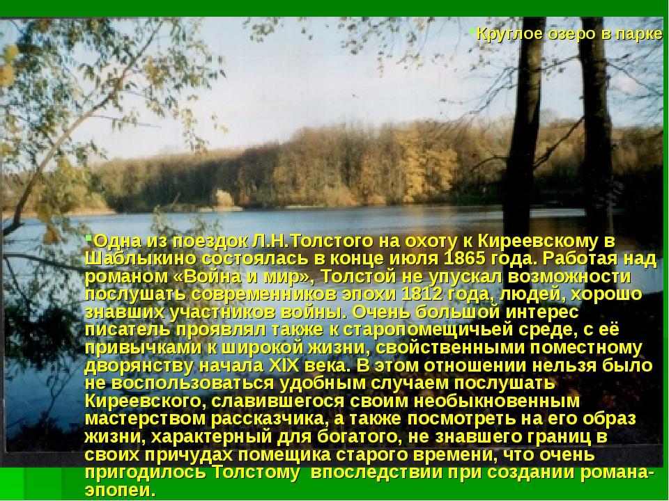 Круглое озеро в парке Одна из поездок Л.Н.Толстого на охоту к Киреевскому в...