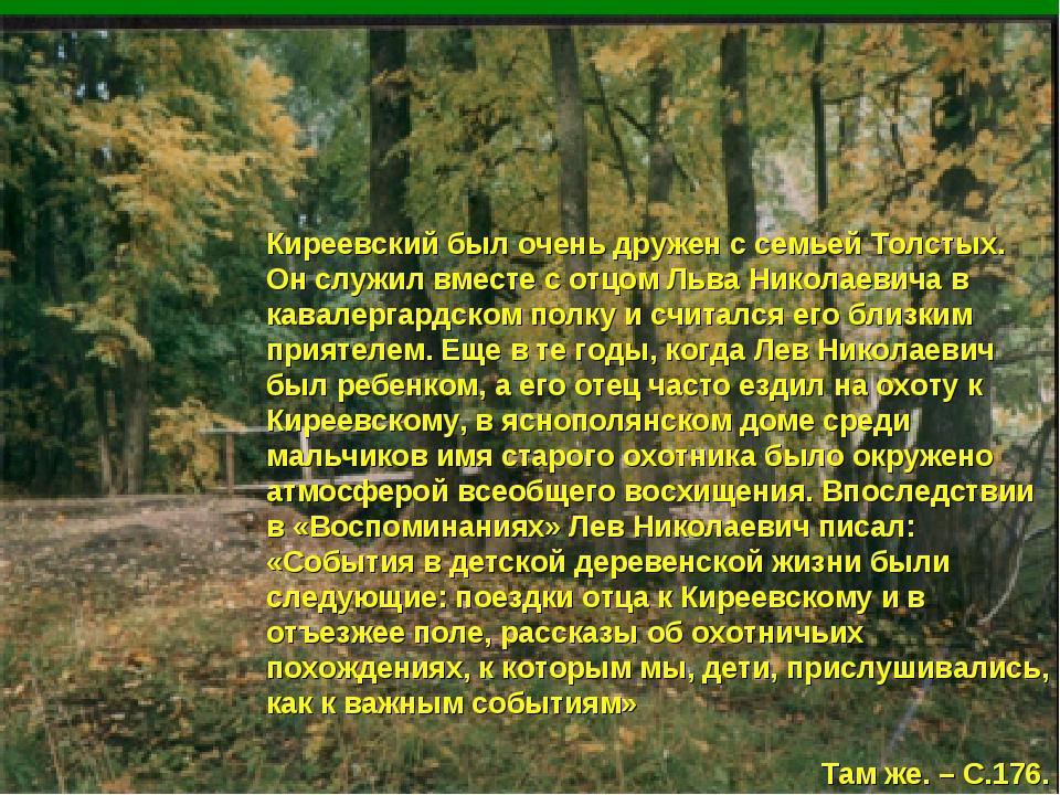 Киреевский был очень дружен с семьей Толстых. Он служил вместе с отцом Льва Н...