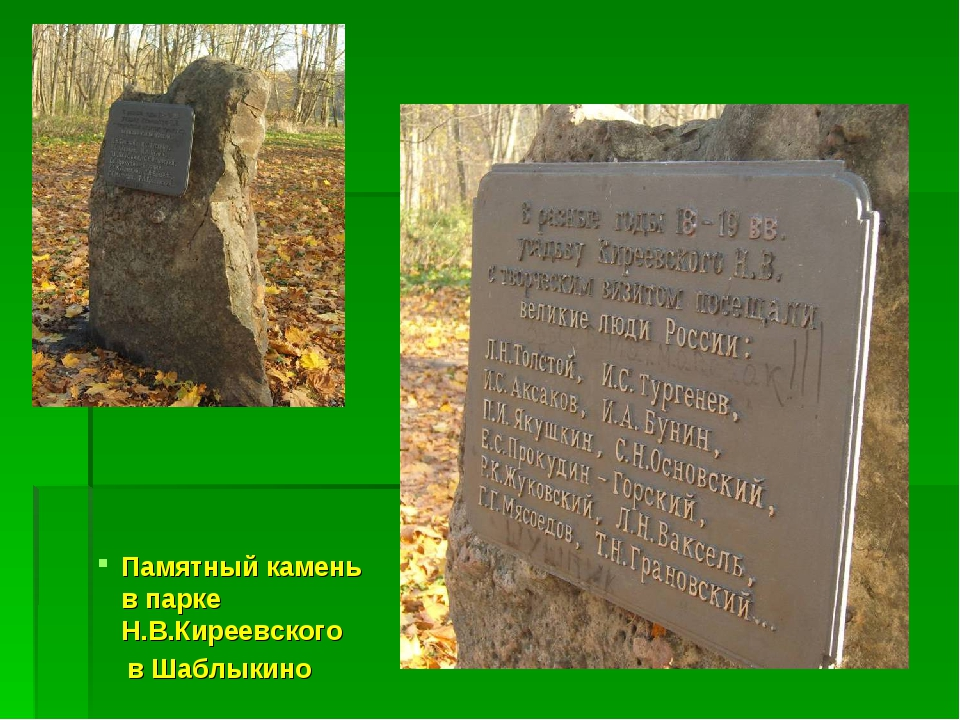 Памятный камень в парке Н.В.Киреевского в Шаблыкино