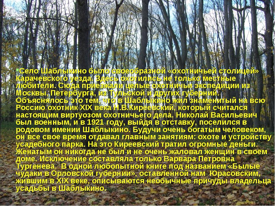 Село Шаблыкино было своеобразной «охотничьей столицей» Карачевского уезда. Зд...