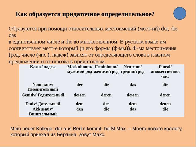 Как переводятся союзы weil, da, denn? Все вышеперечисленные союзы могут испо...