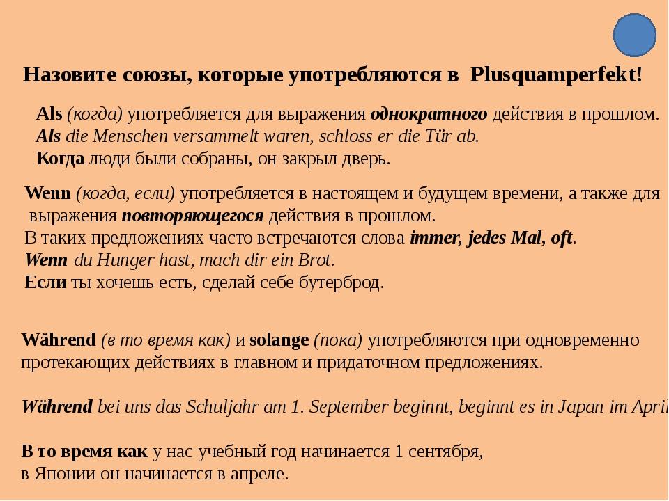 Как образуется Futur I ? Futur(um) образуется вспомогательным глаголом (глаг...