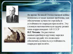 Во время Великой Отечественной войны появилась и такая важная проблема, как о