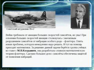 Война требовала от авиации больших скоростей самолётов, но увы! При освоении