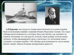 А.Н.Крылов, чьи труды по теории непотопляемости и качки корабля были использ